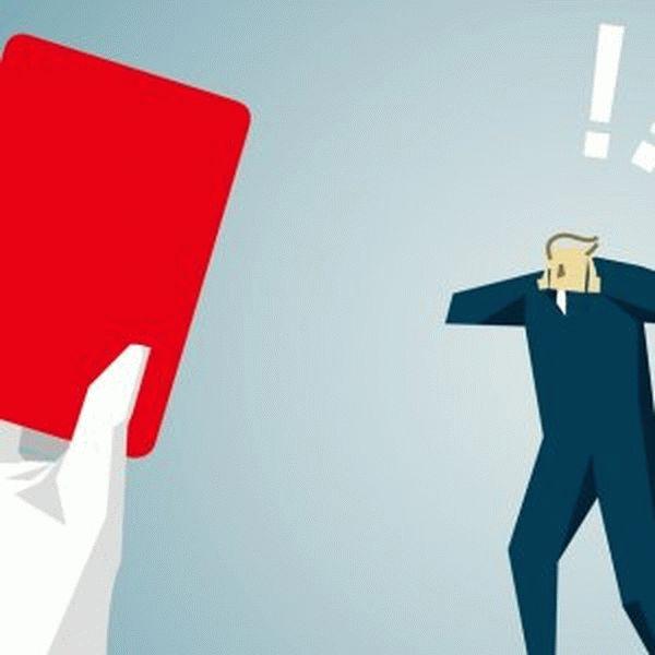 Образец докладной записки о невыполнении должностных обязанностей